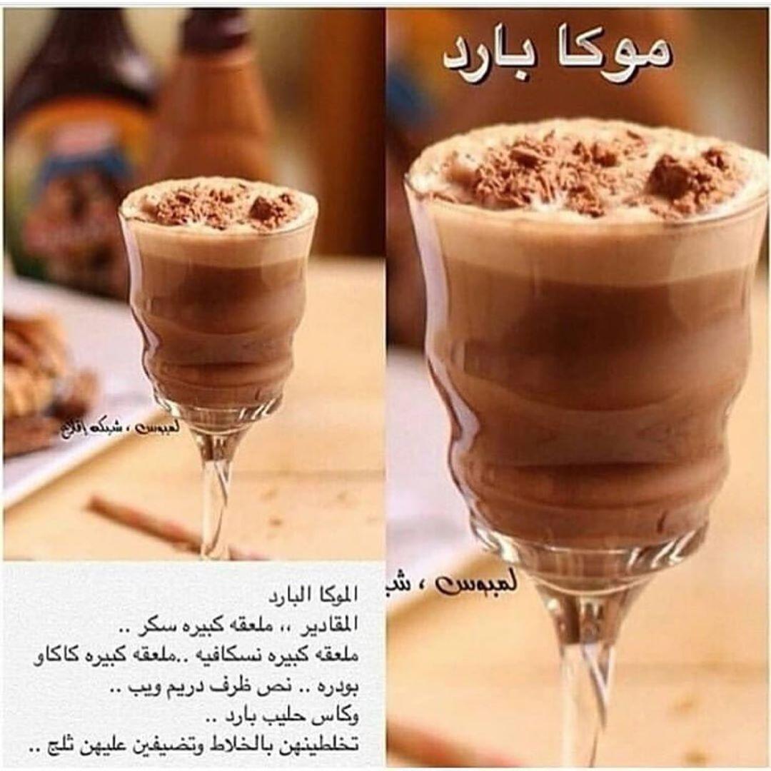 وصفات منقوله موكا بارد Coffee Drink Recipes Food Recipes