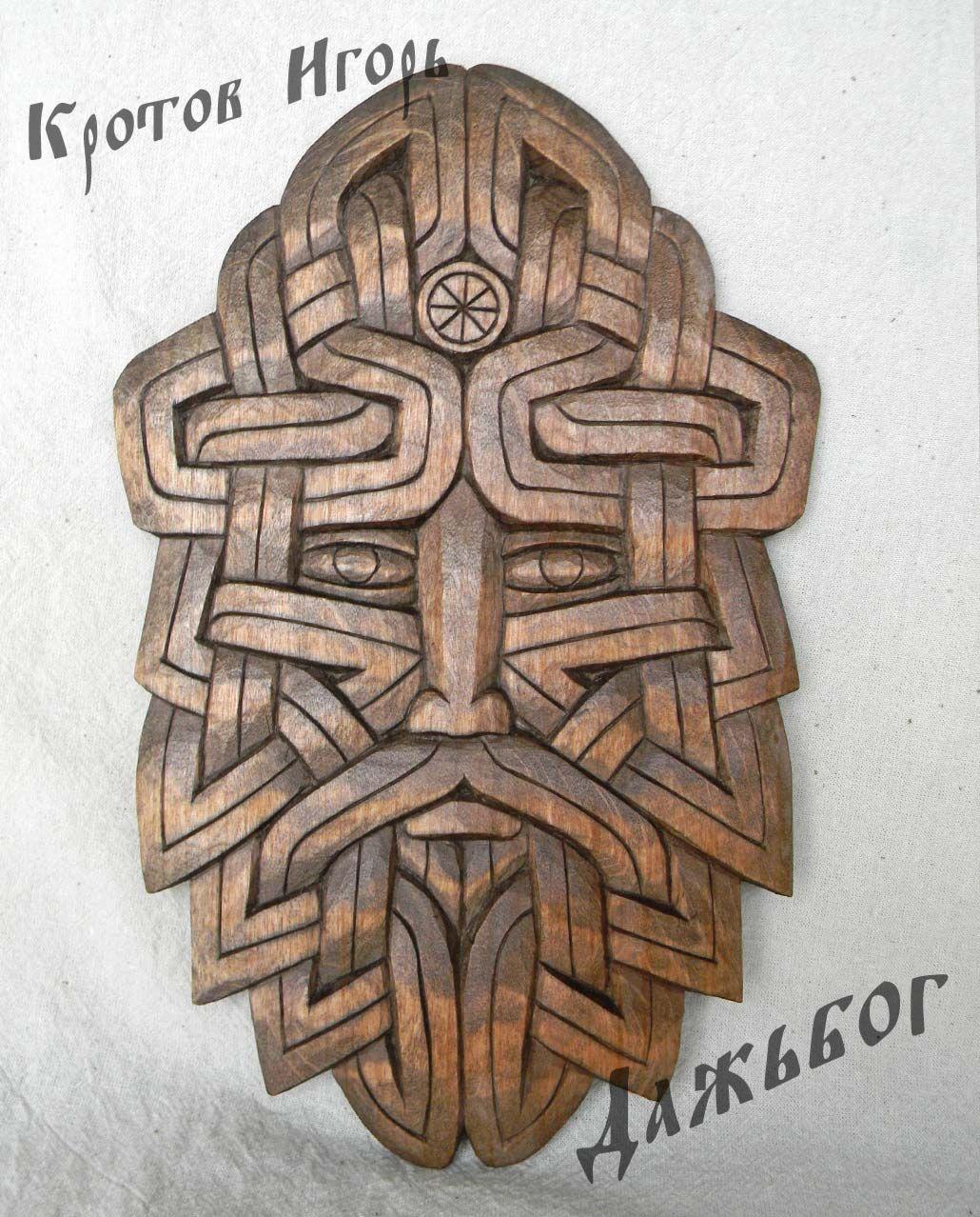 Slavic god Dadjbog    #original woodcarving   Slavic style   Slavic gods   pagan gods   Viking age   Viking era   Nordic art    Nordic gods    ancient gods   Russians gods  braided ornament    Souvenirs woodcarving     Russians Souvenirs