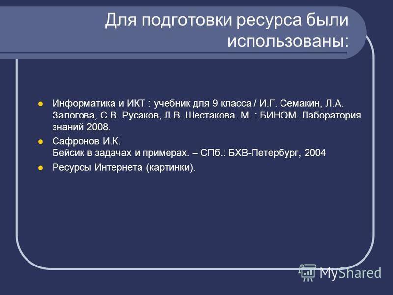 Русккова 4 класс уравнения играть