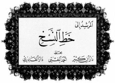 المرشد إلى خط النسخ أحمد المفتي تحميل وقراءة أونلاين Pdf Frame Calligraphy Pdf