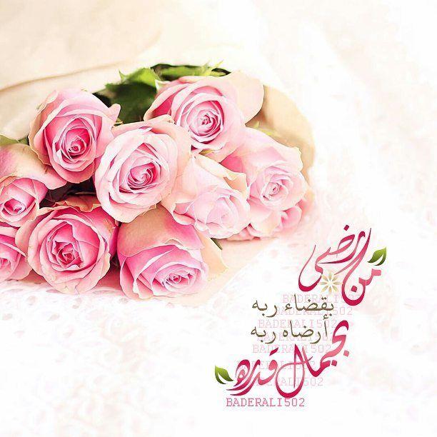 أم سارة On Instagram تصميمي تصاميم رمزيات دينيه اسﻻمي دعاء فوتوشوب اذكار الله محمد الرسول رسول الله عمان اﻹما Beautiful Blooms Flowers Red Roses