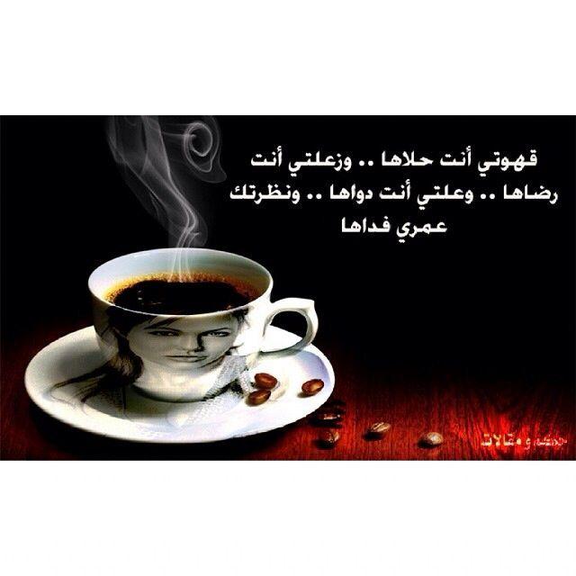 Pin By Waddah Kat On Romance My Coffee Coffee Glassware