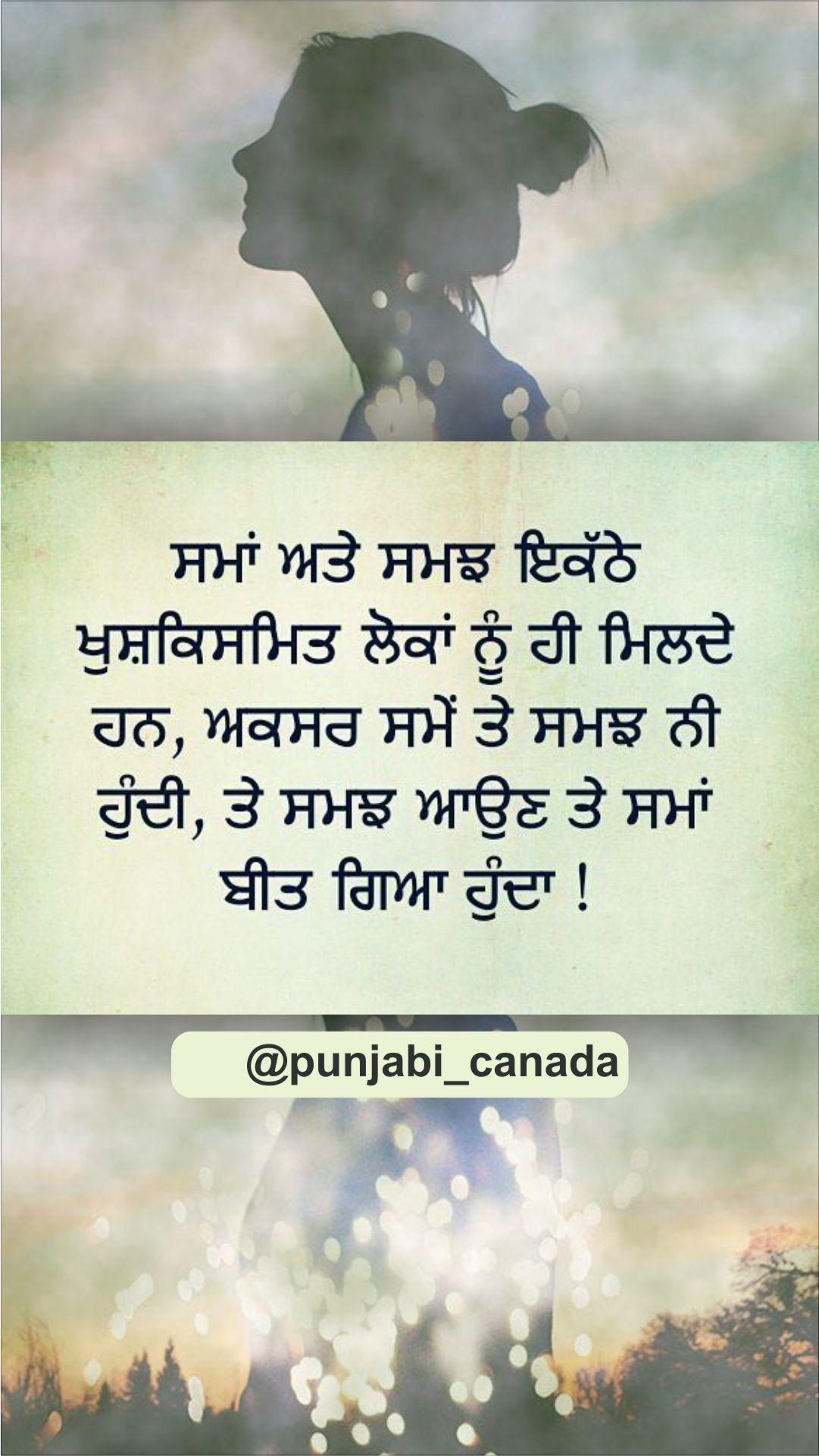 Punjabi Status Punjabi Att Status Punjabi Sad Shayari Punjabi