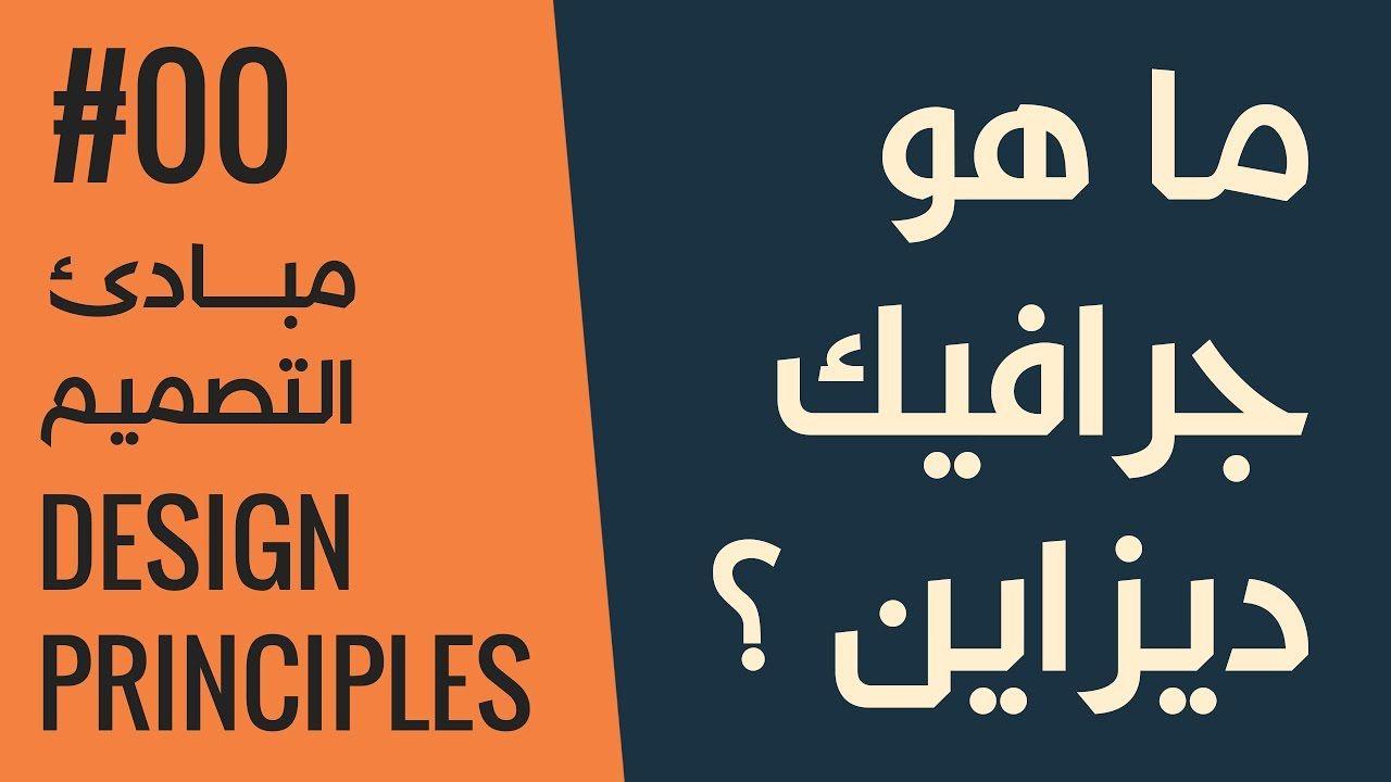 00 مبادئ التصميم الأساسية ما هو جرافيك ديزاين نظرية التصميم عنا Graphic Design Design Calm Artwork