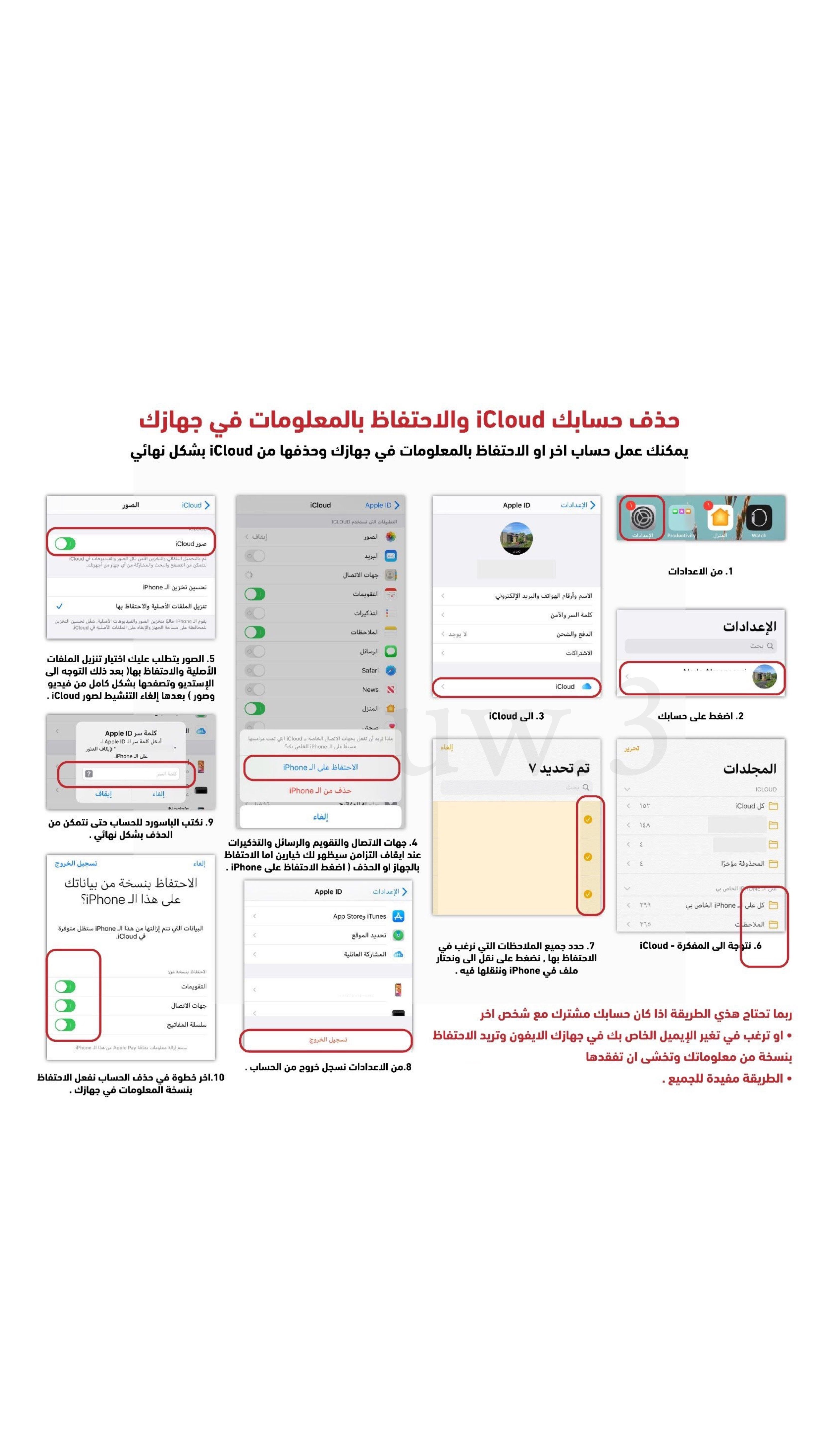 حذف حسابك Icloud والاحتفاظ بالمعلومات في جهازك Iphone Icloud Instagram
