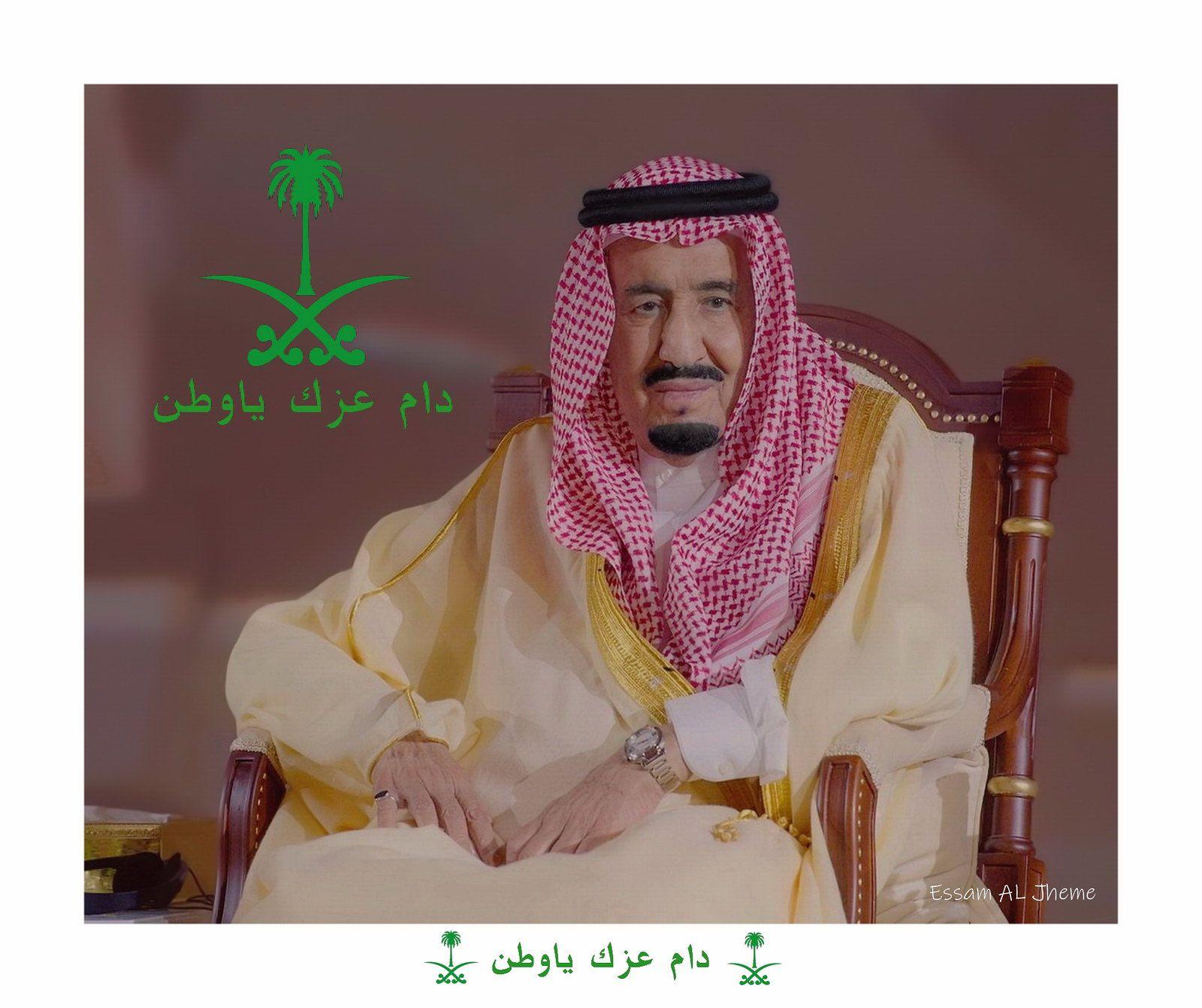 الملك سلمان بن عبدالعزيز Photography Inspiration Portrait Moon And Stars Wallpaper Meme Pictures