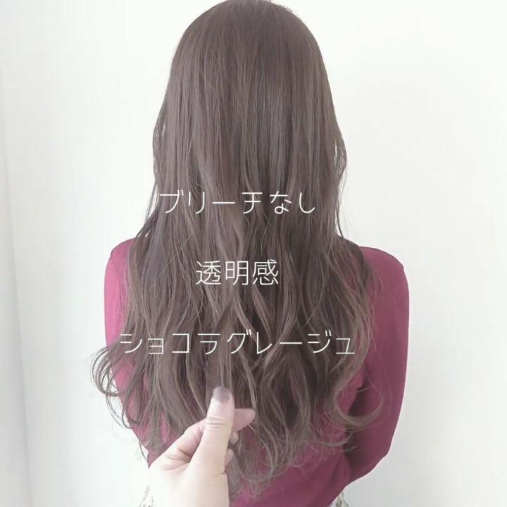 河原一平 On Instagram ショコラグレージュ カラー剤 ア