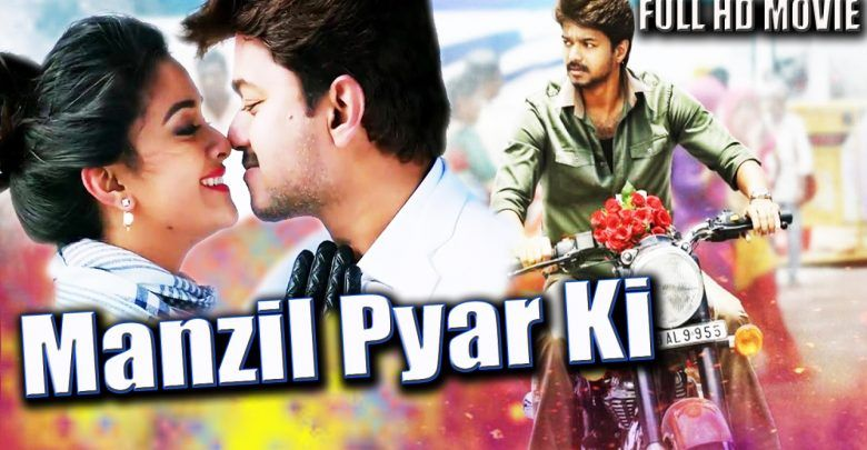 Manzil Pyar Ki With Images Latest Hindi Movies Hindi Movies