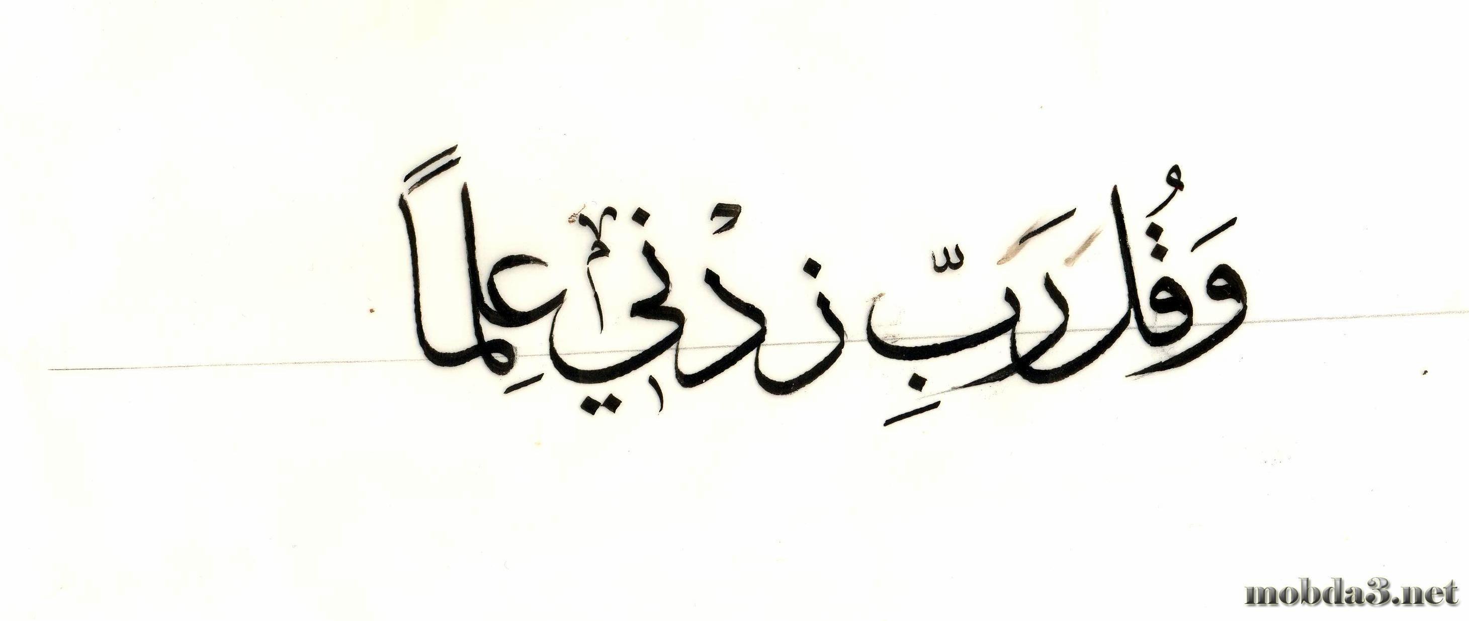 نتيجة بحث الصور عن لوحات خط عربي زدني علما Calligraphy Arabic Calligraphy Arabic