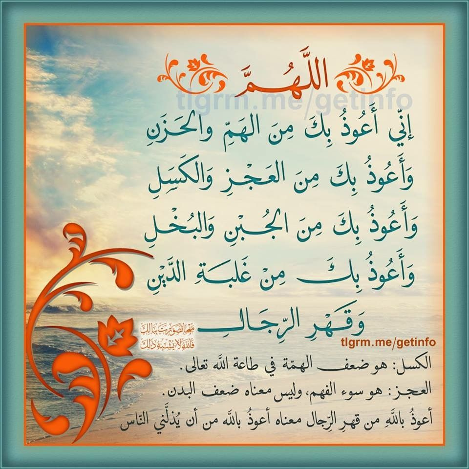 Pin By Tap Quatre On دعاء Islam Quran Quotes