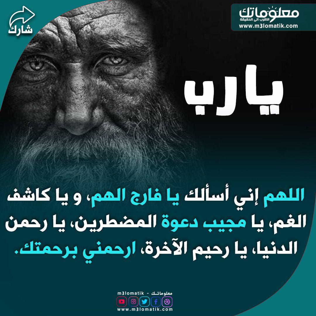 اللهم امين Historical Figures Historical