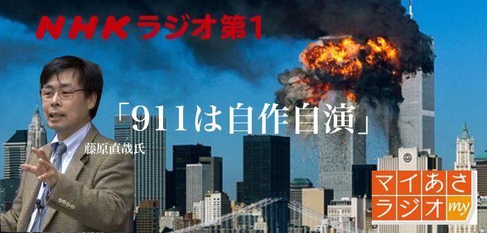 NHKラジオ第1]藤原直哉氏:地政学的変化のなかの日本の未来 〜911 ...