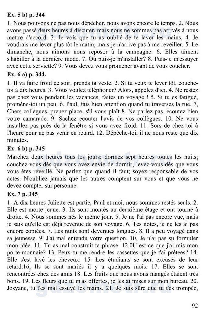 Решебник грамматика французского языка поповой казаковой