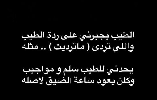 Pin By Samah On كلمات Cute Relationship Texts Funny Arabic Quotes Arabic Love Quotes