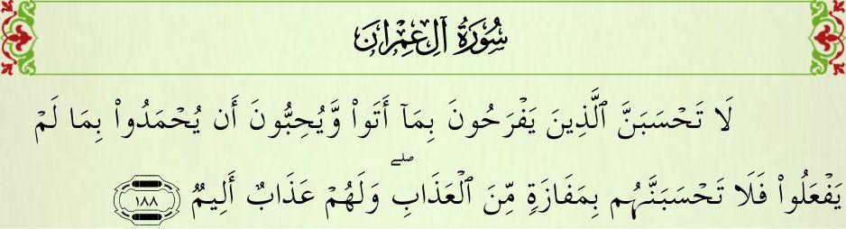 ادعوني أستجب لكم Quran Verses Quotes Verses