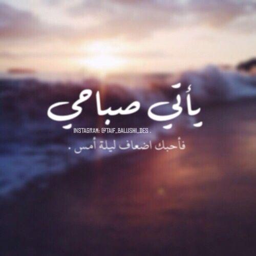 يأتي صباحي فأحبك أضعاف ليلة أمس Love Smile Quotes Morning Love Quotes Love Words