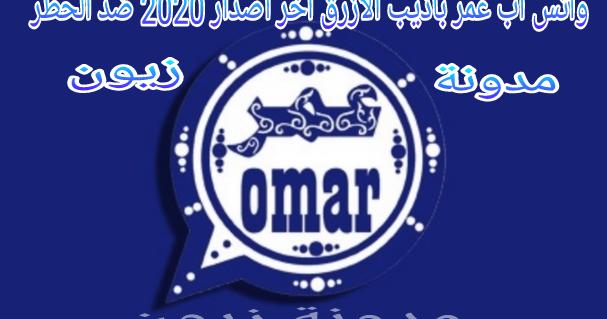 تنزيل واتساب عمر الازرق Ob3whatsapp اصدار 2020 بدون حظر Omar Download Books Books