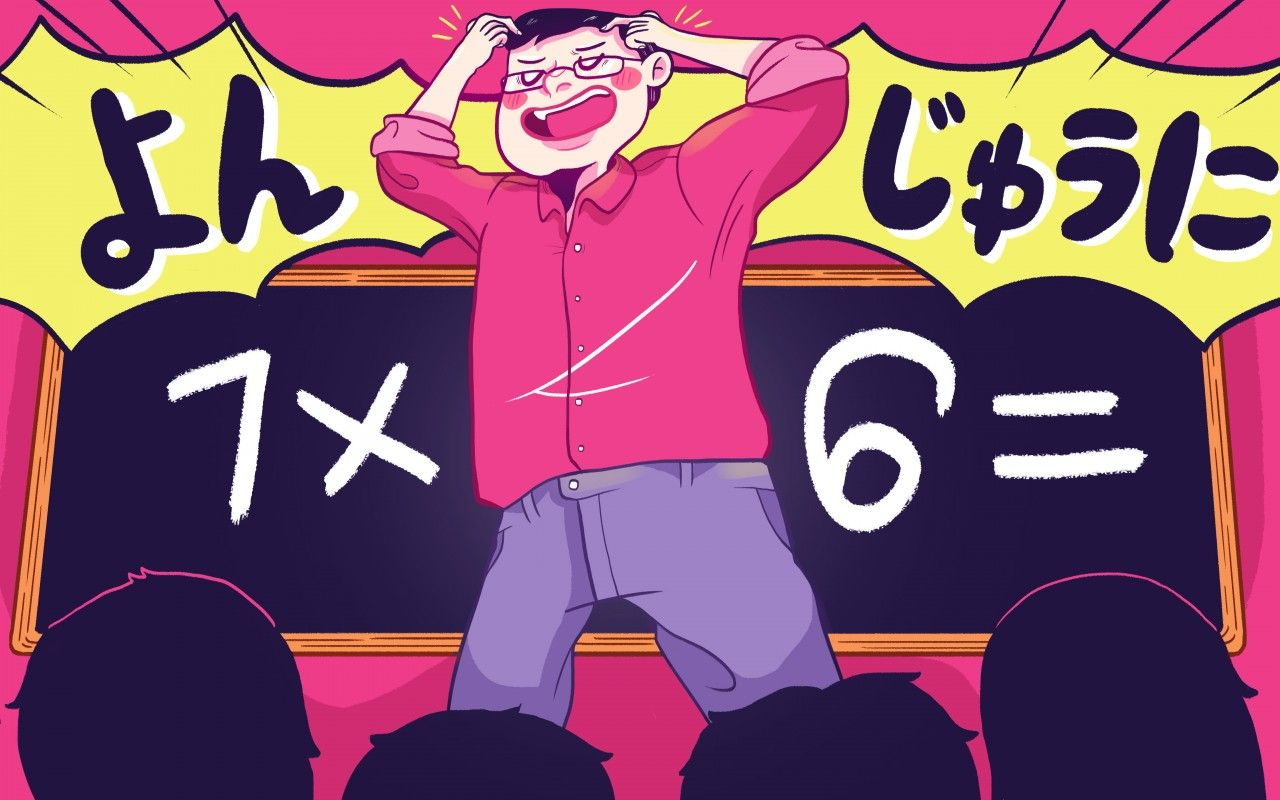 The Power Of Japanese Math