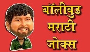 À¤¬ À¤¸ À¤Ÿ À¤®à¤° À¤ À¤œ À¤• À¤¸ À¤¸ À¤— À¤°à¤¹ Marathi Jokes Categories Jokes Marathi Jokes Friend Jokes