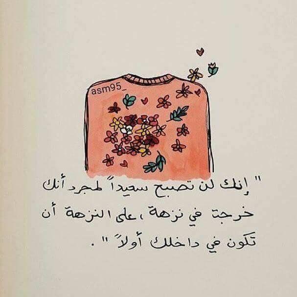 على النزهة أن تكون في داخلك أولا Wise Words Quotes Drawing Quotes Funny Arabic Quotes