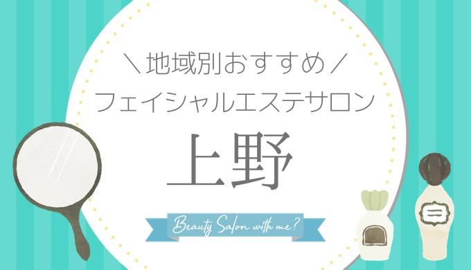 エステが大好きなアラサー女子・ユキが、上野駅周辺でフェイシャルエステを受けられるエステサロンをご紹介します。