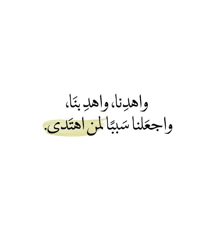 Arabic Quote دعاء أدعية Arabic Arabic Calligraphy Calligraphy