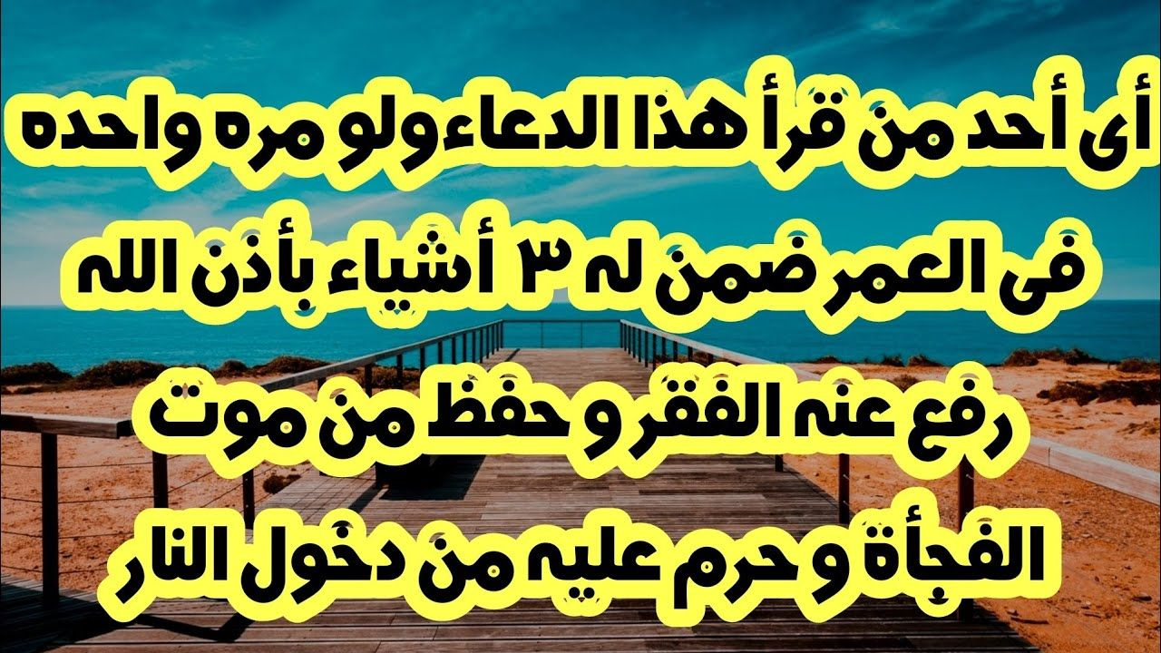 أى أحد من قرأ هذا الدعاء بأذن الله رفع عنه الفقر و حفظ من موت الفجأة و حرم عليه من دخول النار Youtube Arabic Calligraphy