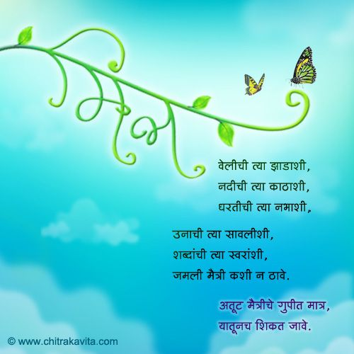 Happy Birthday Images For Friend In Marathi