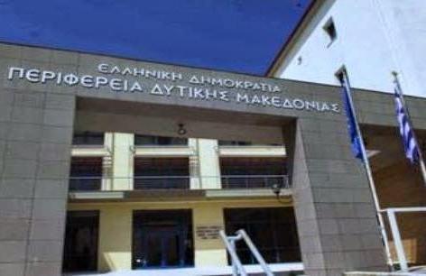 Περιφέρεια Δυτικής Μακεδονίας: Πρόσκληση σε ενημερωτική εκδήλωση για τα χρηματοδοτικά και εγγυοδοτικά εργαλεία του ΕΤΕΑΝ