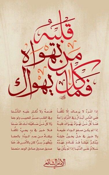 فما كل من تهواه يهواك قلبه رووووووووعه Words Quotes Poetry Words Beautiful Arabic Words