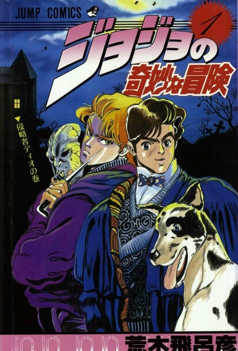 Pin on JoJo's Bizarre Adventure Covers