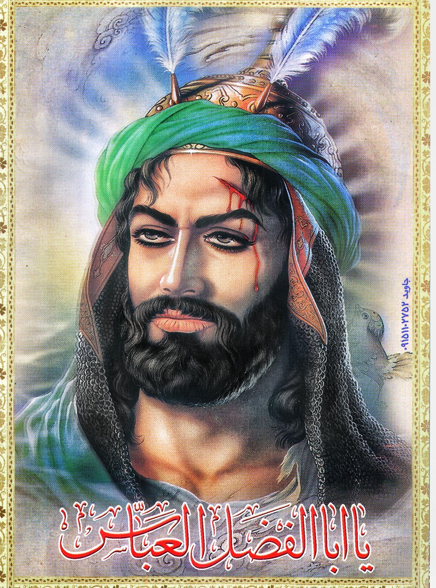 أبي الفضل العباس بن علي بن أبي طالب القرشي رحمه الله Islamic Pictures Islamic Art Islamic Calligraphy