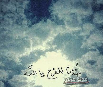 أجدد تشكيلة صور كلمات معبرة عن الفرح 2019 فوتو عربي Arabic Calligraphy Art Calligraphy