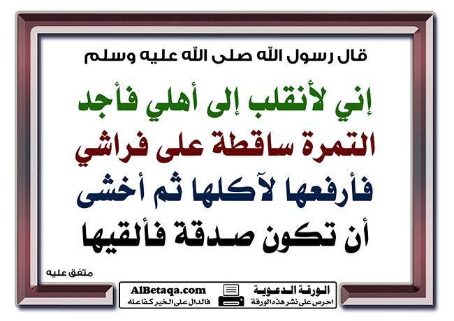 Pin By درب الإستقآمـ ـہ On Arabic Wisdom Arabic Calligraphy Arabic