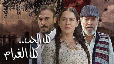 مسلسل كل الحب كل الغرام - Kol El Hob Kol El Gharam - الحلقة 51 الواحدة والخمسون كاملة مباشرة HD