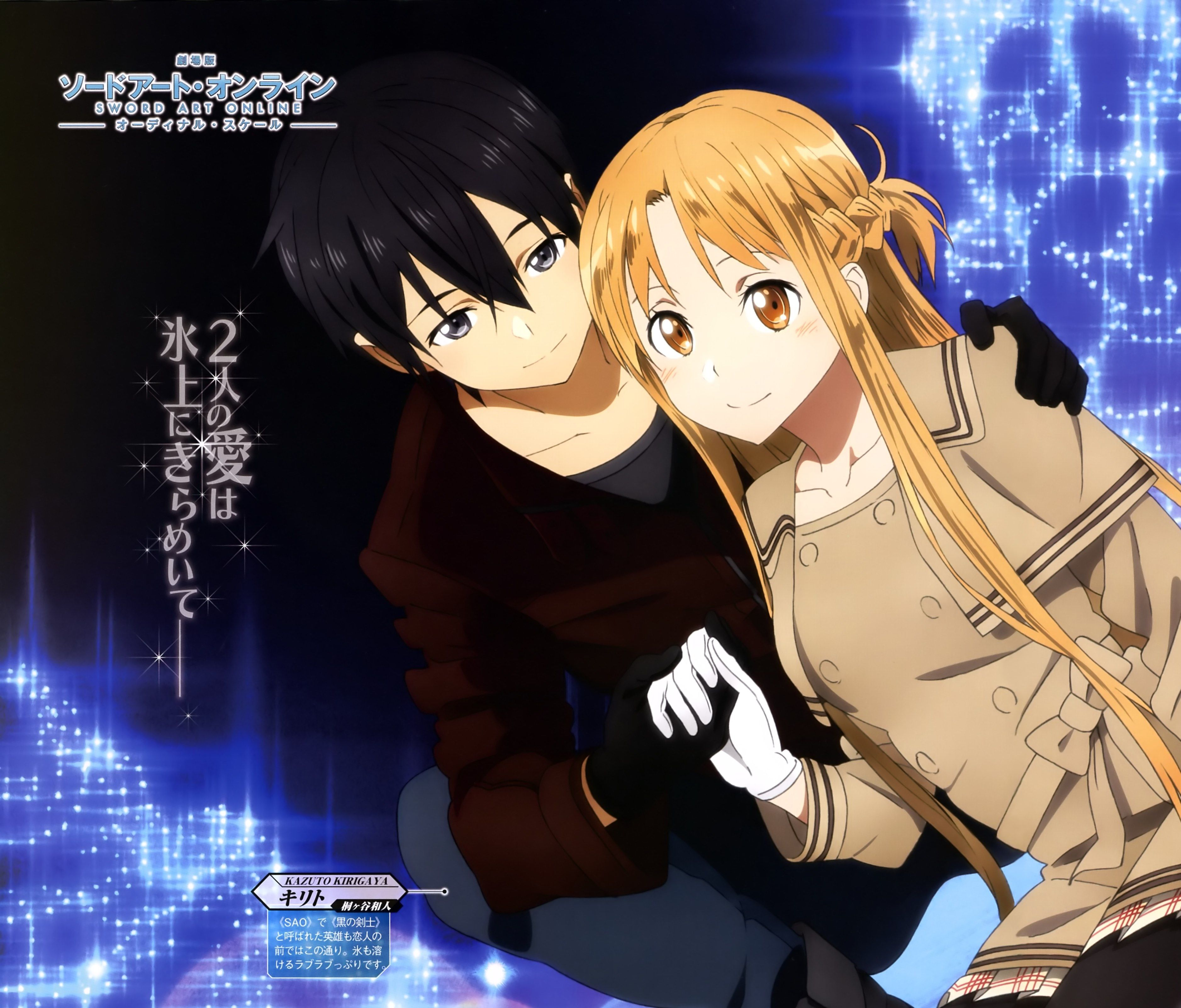 Great Wallpaper Movie Sword Art Online - aefe447e1ec0247bd9a3406bfa50380a  Perfect Image Reference_162164.jpg