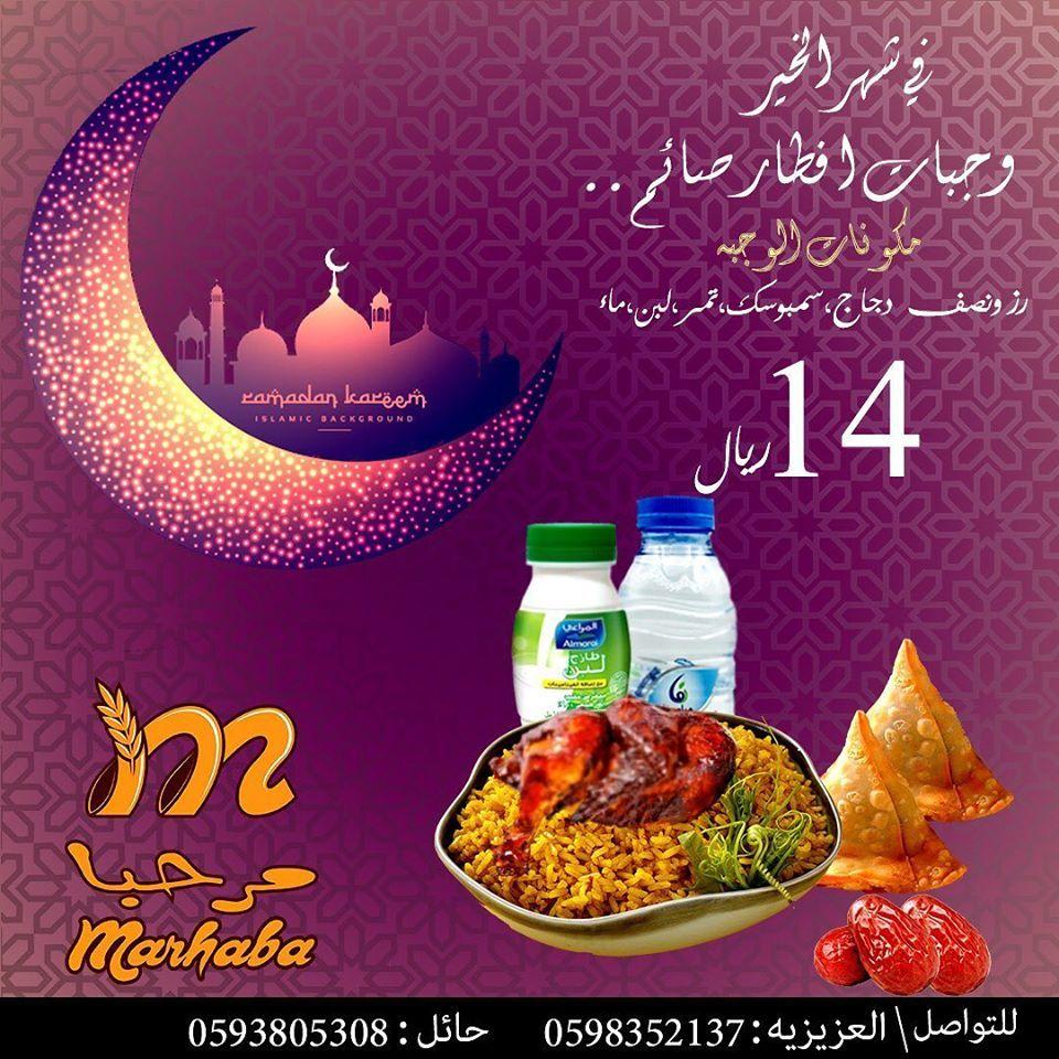 عروض رمضان عروض مرحبا ماركت علي وجبة افطار صائم بـ 14 ريال سعودي عروض اليوم Offer