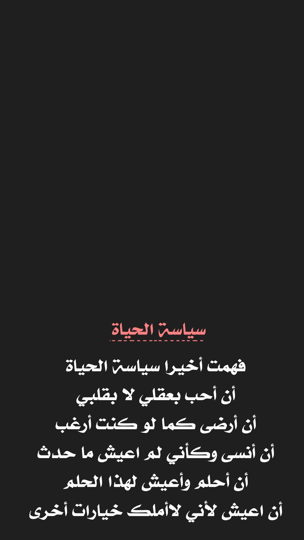 Pin By موضي البليهد On سناب موضي البليهد Reading Arabic Arabic Calligraphy