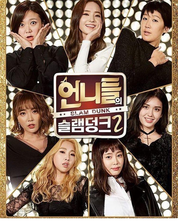 드디어 언니들의 슬램덩크 시즌2가 여러분을 찾아갑니다❤️ 바로 오늘이죠? 11:10분 KBS2 채널고정! Unnies are coming for you! Every Friday night KST 11:10  KBS2 Don't miss it