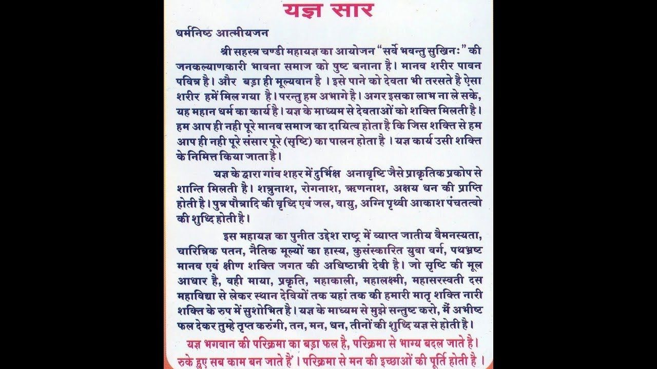 Biggest Sahastra Chandi Maha Yagna #ChaitraNavratri2019 #9HavanKund