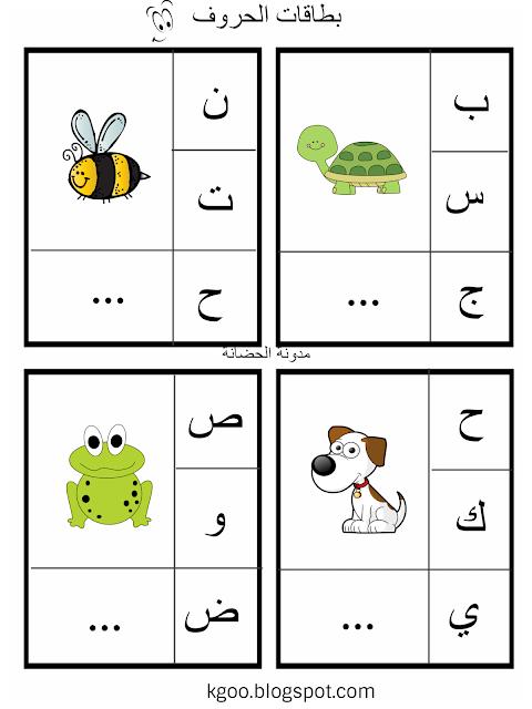 حروف الهجاء منقطة للطباعة Math Lol