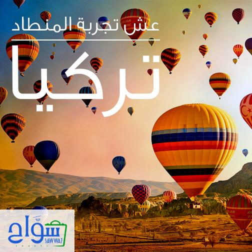 ! إحجز معنا في موقع سوَاح  #TravelGoals #Fun #Turkey #Sawwa7 #سوَاح #عرب #سفر #رحلات
