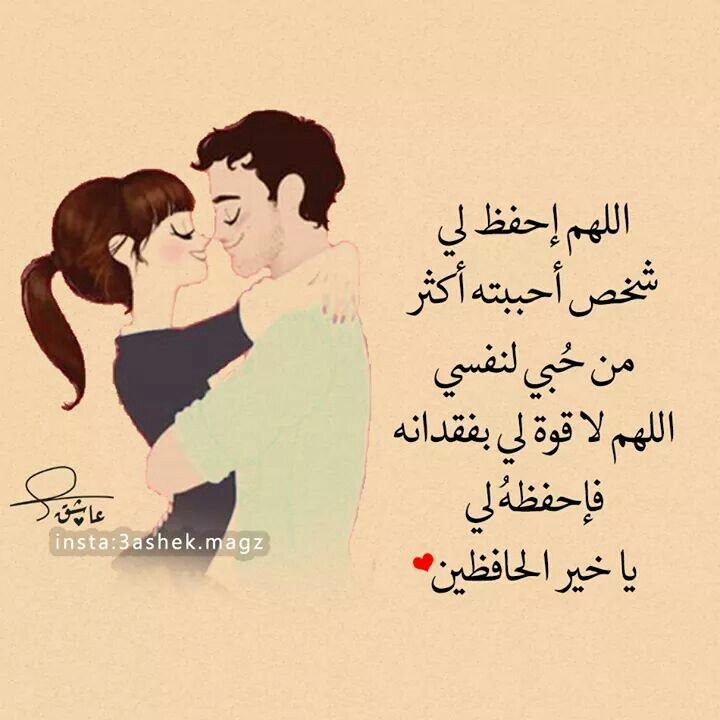 God Does Not Have Energy For My Loss والله لا طاقة لي بفقدانه God Does Not Have Energy For My Lo Islamic Love Quotes Arabic Love Quotes Funny Arabic Quotes