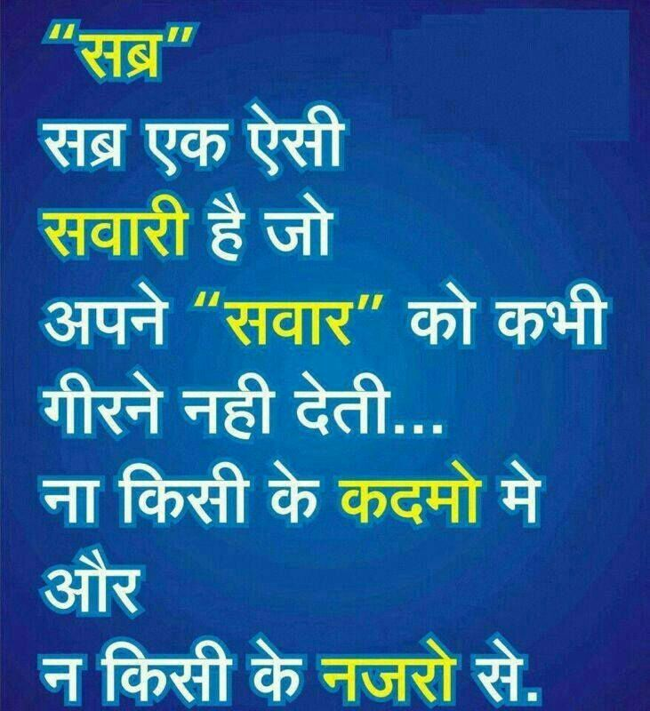Positive life quotes images in hindi
