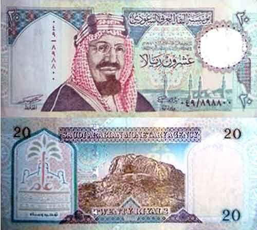 20 Saudi Arabia Riyals 20 Riyals 20 Riyals Money Picture 20 Riyals Collectors Money Pictures Eid Gifts Ksa Saudi Arabia