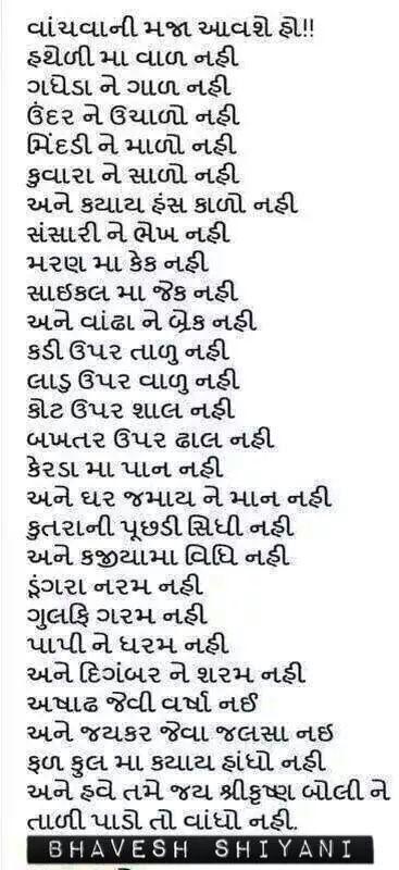 gujarati poem gujrati quotes and sayings pinterest