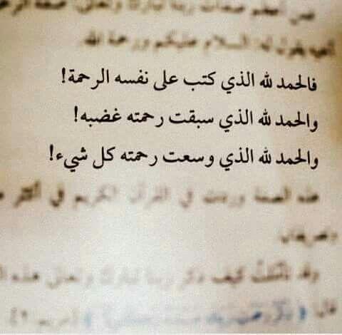 الحمد لله رب العالمين Islamic Messages Islamic Quotes Holy Quran