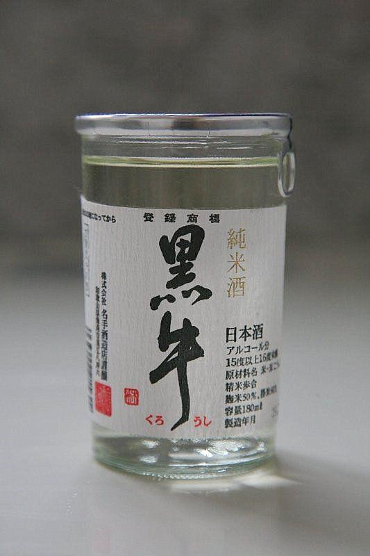 Kuroushi    Wakayama
