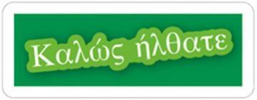 Welcome in Greek