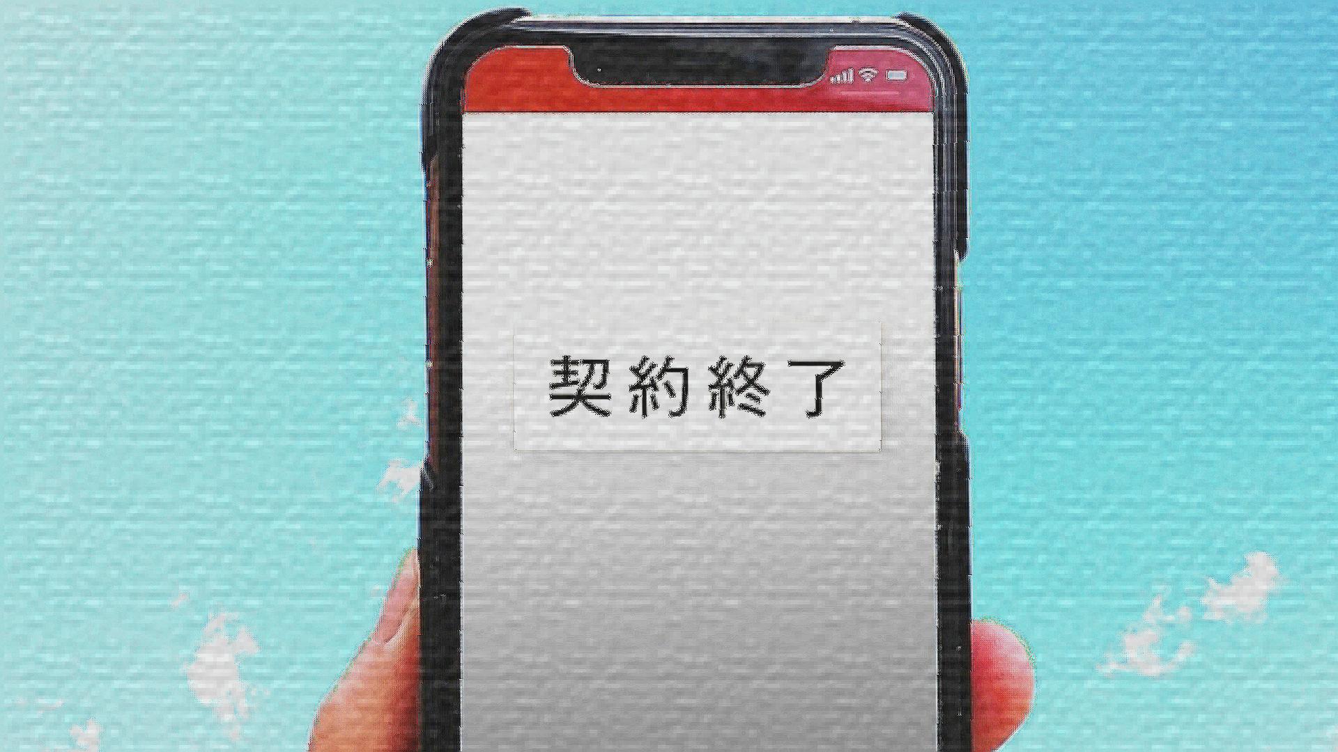 モバイル 解約 方法 uq